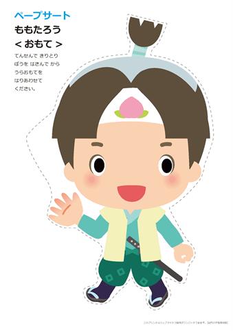 ペープサート型紙 桃太郎 無料ダウンロード印刷幼児教材知育