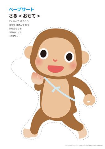 ペープサート型紙 【桃太郎】 無料ダウンロード・印刷