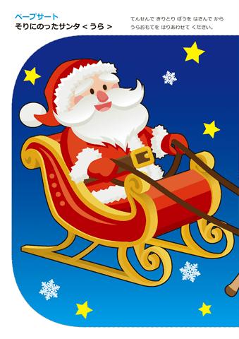 ペープサート型紙 クリスマス 無料ダウンロード印刷幼児教材