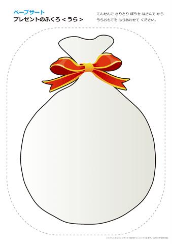 ペープサート型紙 クリスマス 無料ダウンロード 印刷 幼児教材 知育プリント ちびむすドリル 幼児の学習素材館
