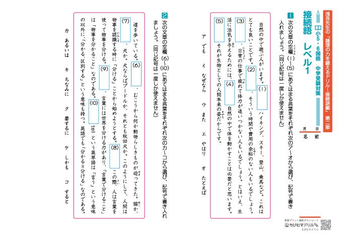小学56年生 国語文法中学受験対策浅見先生の論理の力を