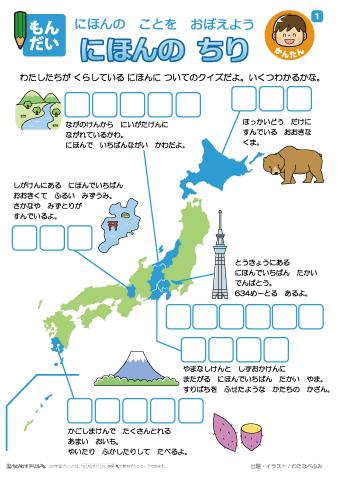 にほんの地理クイズ プリント|...