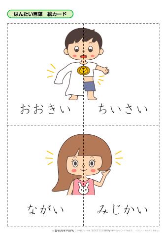 はんたい言葉(反対語・対義語) 絵カード 無料ダウンロード ...