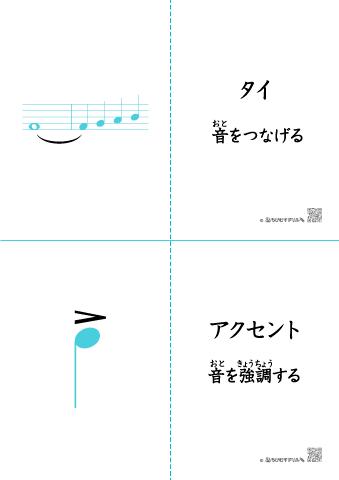 アクセント 音楽 記号 【楽典】アーティキュレーションを示す記号一覧