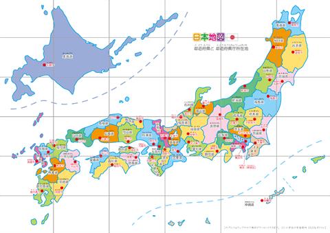 日本地図パズル(2)