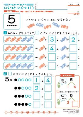 【いくつといくつ】5〜10を構成する2つの数