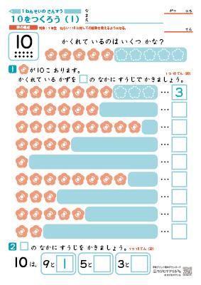 小学1年生 【 算数:数の構成 】 10をつくろう(いくつといくつ ...