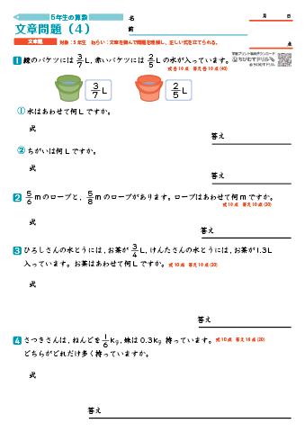 小学5年生 文章問題Ⅰ小数分数の計算 練習プリント