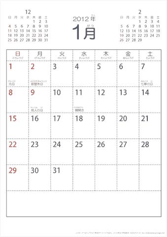 2012 2013 年 シンプルなカレンダー 無料ダウンロード ちびむすカレンダー