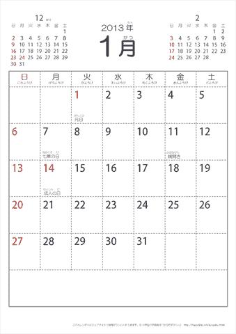 2013 2014 年 シンプル 六曜入り カレンダー 無料ダウンロード ちび