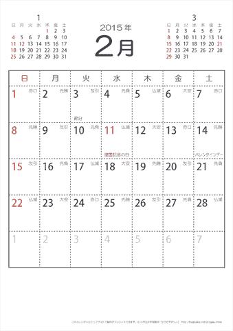 カレンダー 2016年カレンダー 大安 : 2015(2016)年 シンプル(六曜 ...