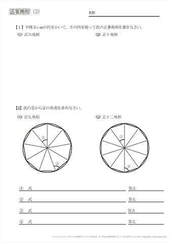 と 正 多 は 角形