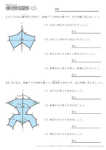 線対称な図形 問題プリント ...