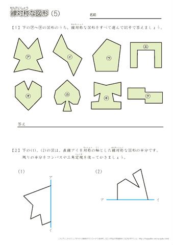 小学6年生の算数 線対称な ...