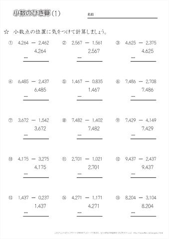 小学4年生の算数 小数の引き算筆算 練習問題プリント