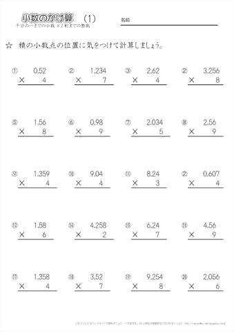 小学生の算数 小数 練習問題プリント 無料ダウンロード印刷