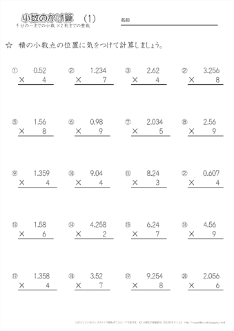小学4年生の算数 小数のかけ算筆算千分の一までの小数2