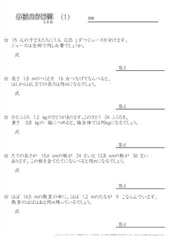 小学4年生の算数 小数のかけ算文章題 練習問題プリント
