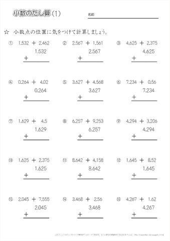 小学4年生の算数 小数の足し算筆算 練習問題プリント