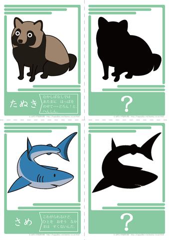 動物シルエット 影あてクイズ ... : 子供用クイズ : クイズ
