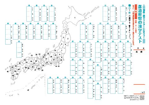 都道府県名の漢字テスト(書きとり)