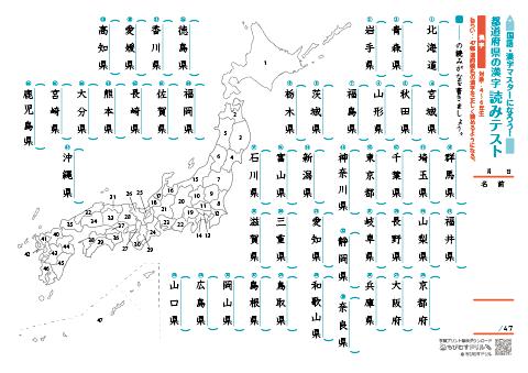 漢字 3年生の漢字テスト : 都道府県名の漢字テスト|ちび ...