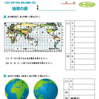 中学生 社会 地理 練習問題学習教材プリントちびむすドリル