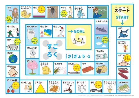 言葉の発音練習 すごろく 無料 ... : 幼児 イラスト 素材 : イラスト