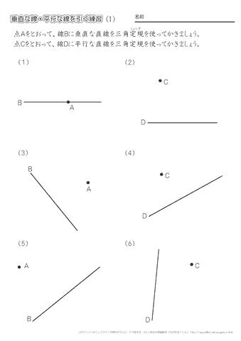三角定規を使って 垂直線と 平行線をひく