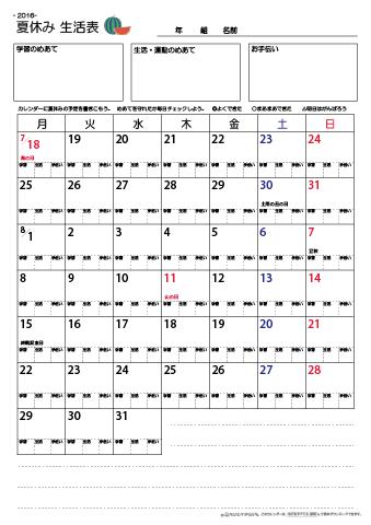 夏休み 小学生 夏休み ドリル : 夏休みカレンダー生活表 無料 ...