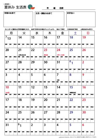 計画 夏休み 表 宿題