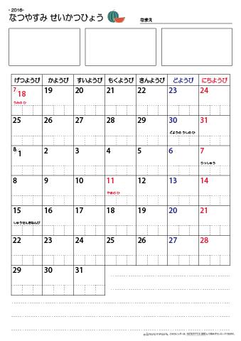 印刷 エクスプローラー 印刷 : 夏休みカレンダー生活表 無料 ...