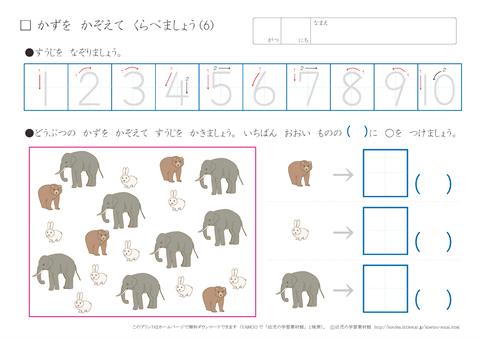 数・数字の練習プリント|幼児教...