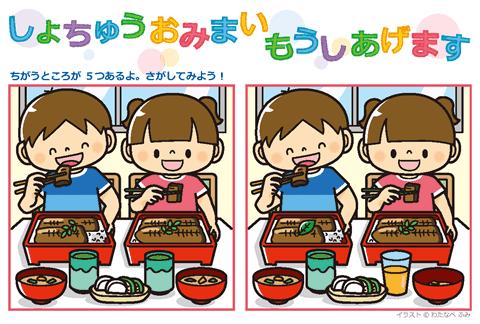 間違い探しの 子ども暑中見舞いはがき 無料ダウンロード印刷