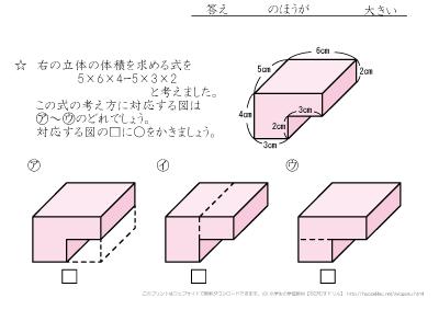 図形・面積・体積・角 数量 ... : 四字熟語 子供 : 子供