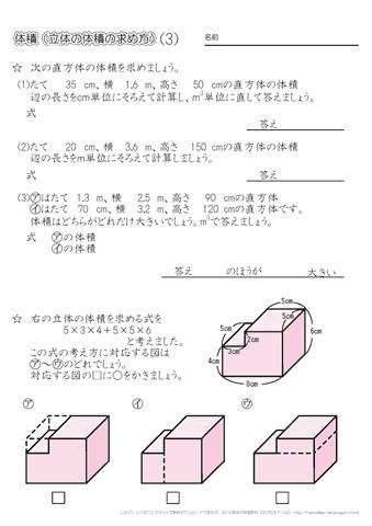 算数 体積 【立体の体積の求め ...