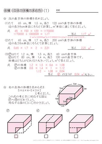 ... 体積の求め方】 練習プリント : 図形面積の求め方 : すべての講義