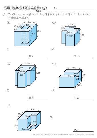 算数 算数 体積 : 小学5年生の算数 体積 ...