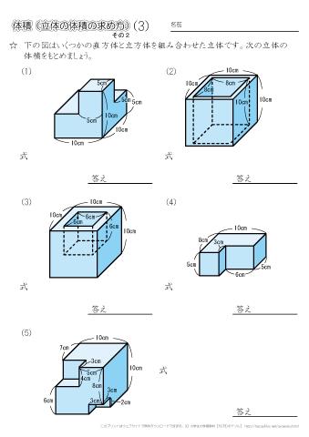 小学5年生の算数 体積 【直方体と立方体を ... : 小学算数公式 : 算数