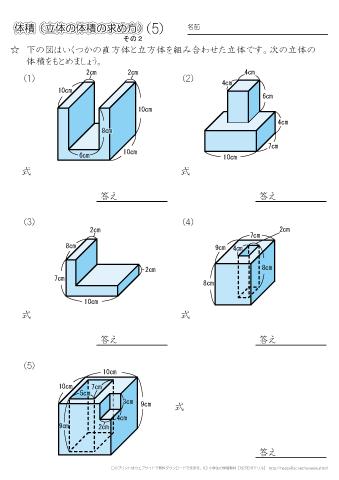 の算数 体積 【直方体と立方体 ...
