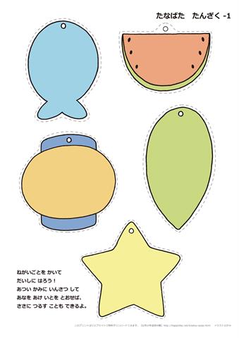 七夕飾り かわいい短冊 壁面飾り台紙 無料ダウンロード印刷
