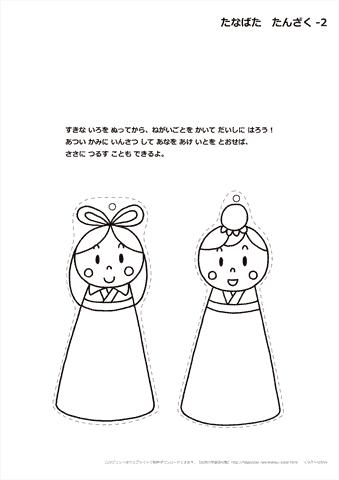 七夕飾り かわいい短冊 壁面飾り台紙 無料ダウンロード