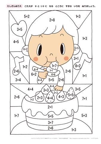 足し算 ぬりえ プリント幼児教材知育プリントちびむすドリル幼児