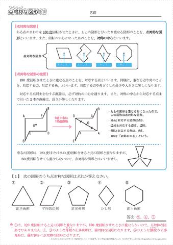 このページの答えのプリント ... : 円柱の公式 : すべての講義