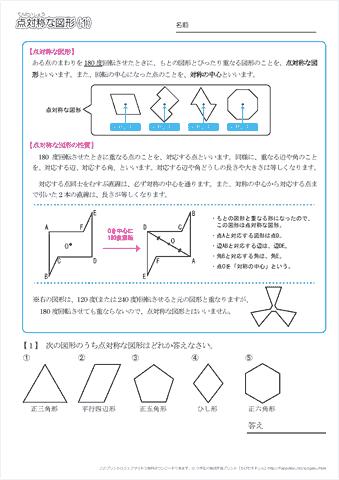 このページのプリントを全部 ... : 円柱 体積 公式 : すべての講義