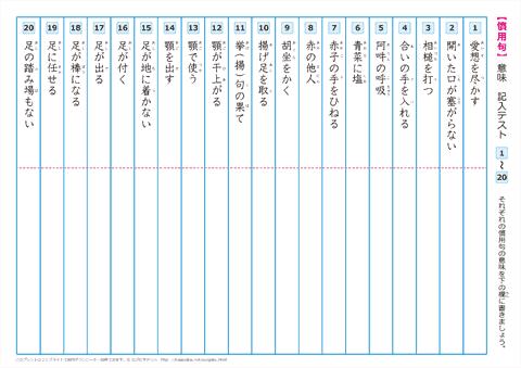 小学生用 慣用句 一覧プリントテスト 無料ダウンロード印刷