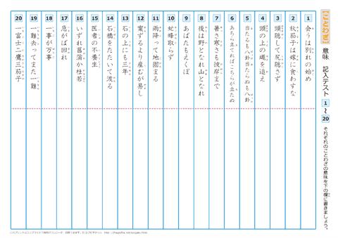 ことわざ 意味記入テスト 問題 【1】~【220】