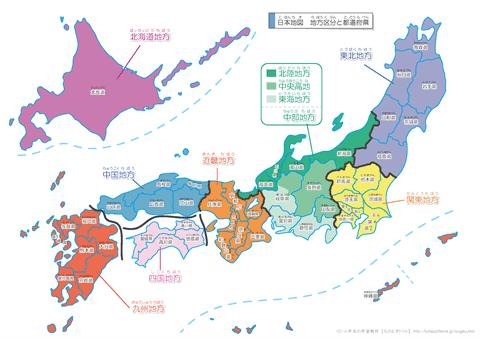 日本地図(地方区分と都道府県 ... : 関東地方地図イラスト : イラスト