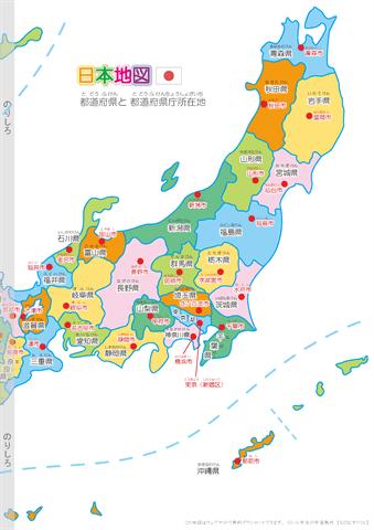 日本地図(都道府県と県庁所在地) 【A3・右】