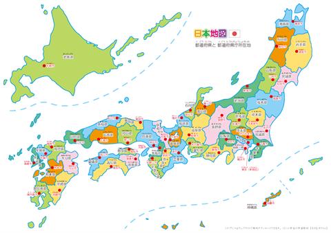 日本地図(都道府県と県庁所在地) 【A4】